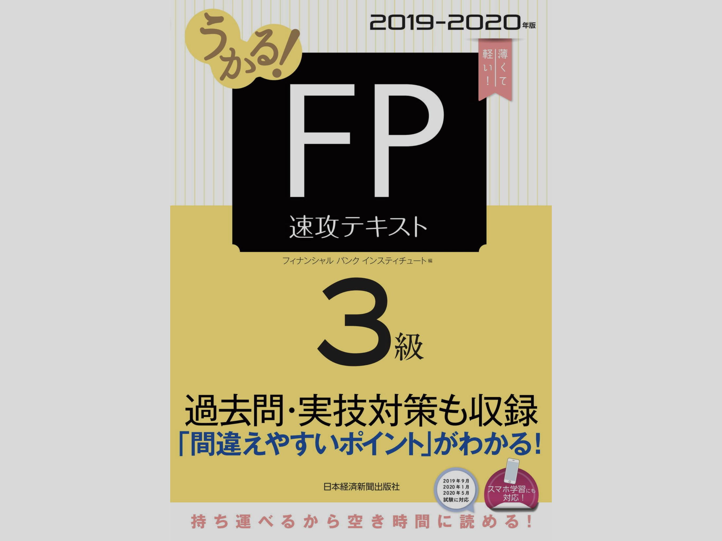 うかる!FP速攻テキスト3級