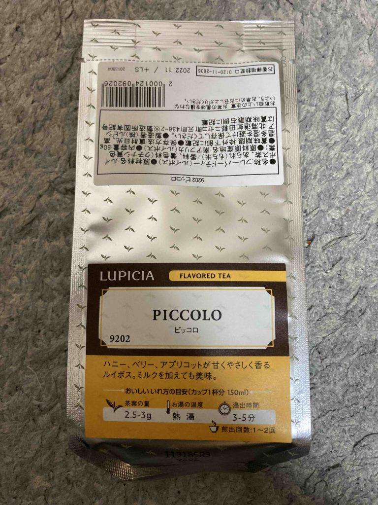 LUPICIA PICCOLO