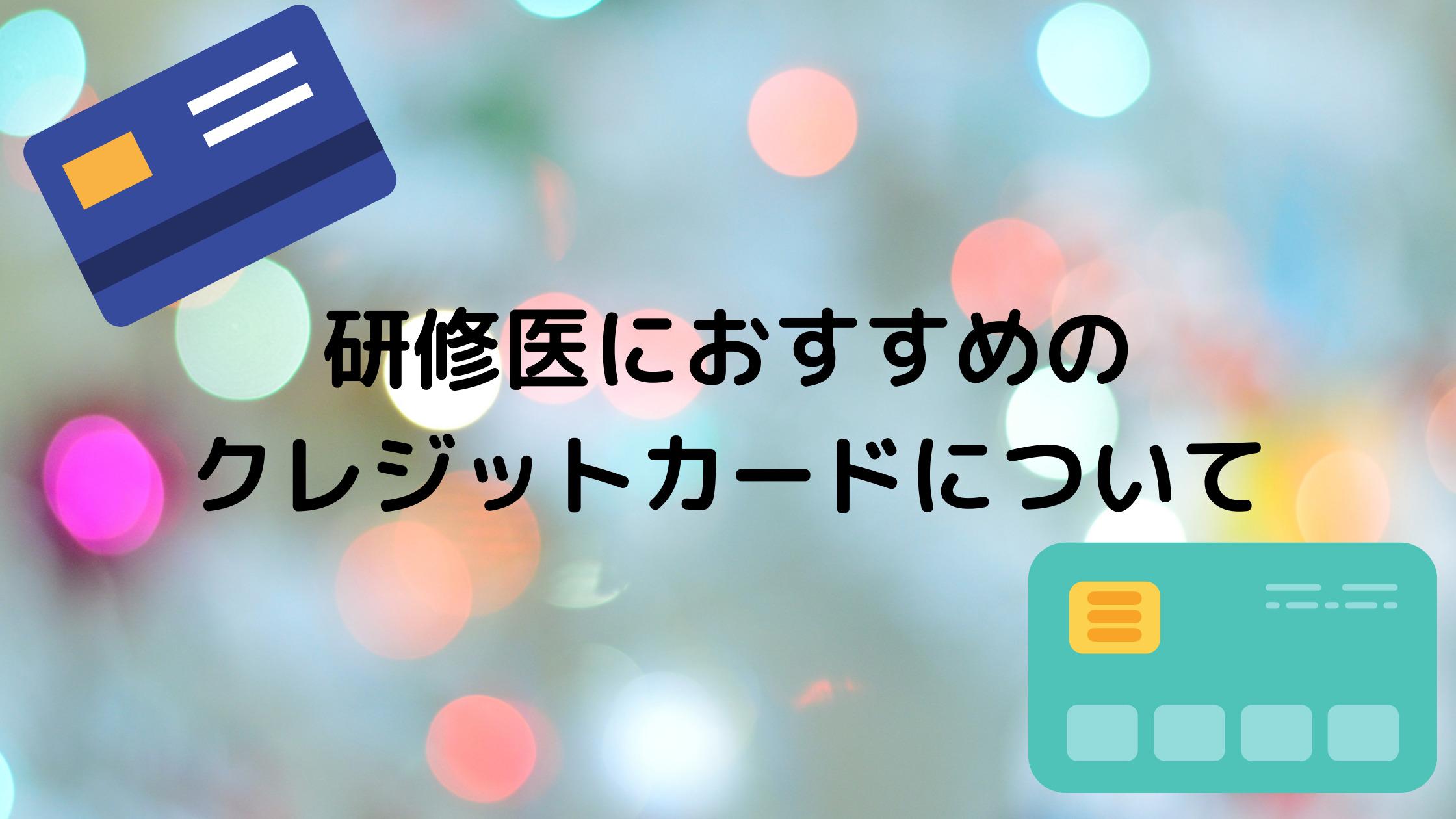 研修医におすすめのクレジットカード紹介のアイキャッチ画像