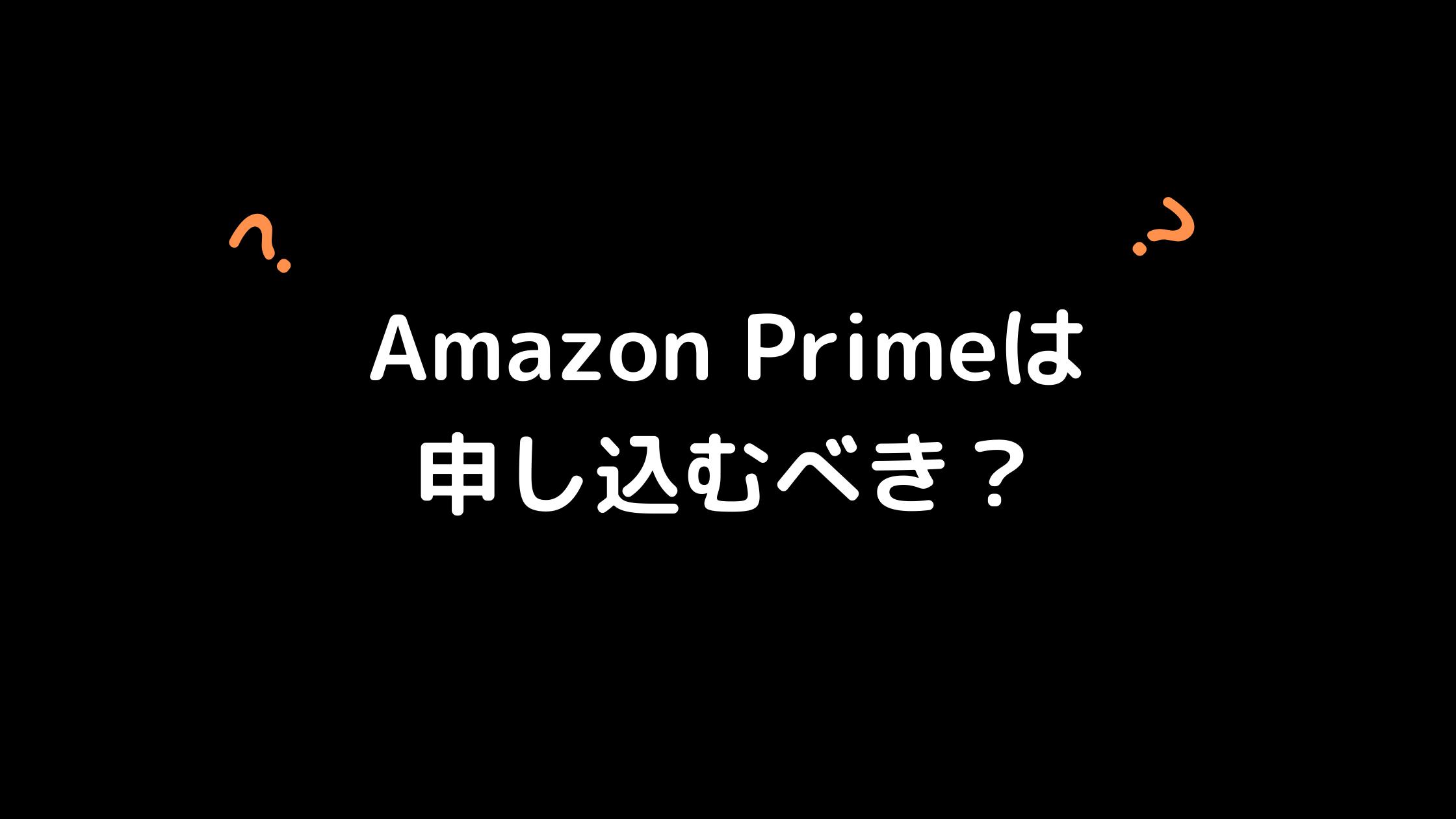 Amazon Primeは申し込むべき?のアイキャッチ