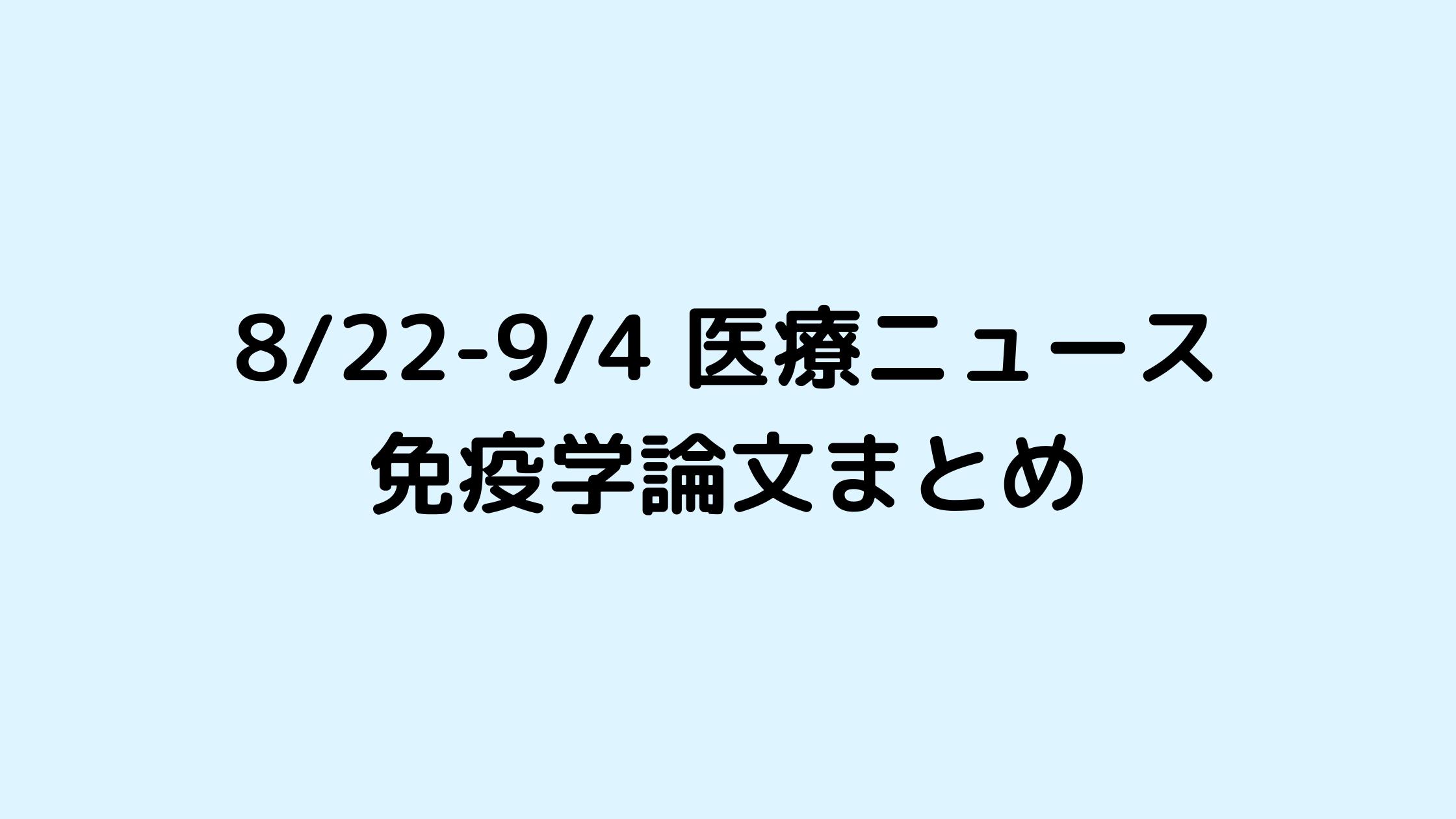 822-94医療ニュース免疫学論文まとめ